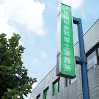 増田明美税理士事務所