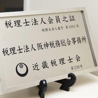 税理士法人阪神税務総合事務所