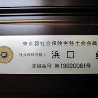 浜口経営労務事務所 社会保険労務士 浜口 勇