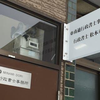 南通行政書士事務所