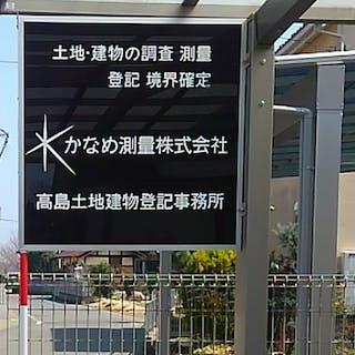 高島土地建物登記事務所