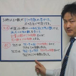個別指導専門講師会 (主宰経営者・長通 幸大)