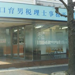 山口育男税理士事務所