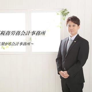榊原税務労務会計事務所
