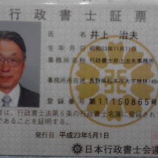 行政書士井上治夫事務所