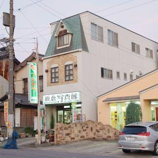 板倉写真館