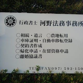行政書士河野法務事務所