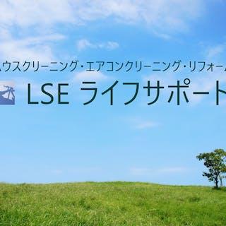 LSE ライフサポート