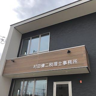 村田健二税理士事務所