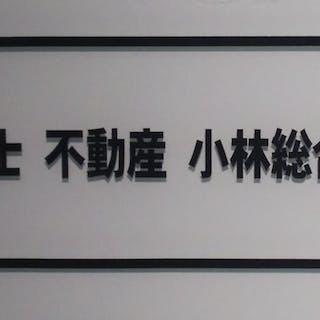 行政書士 小林総合事務所