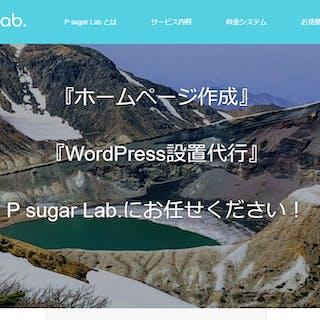 P sugar Lab.(ピーシュガーラボ)