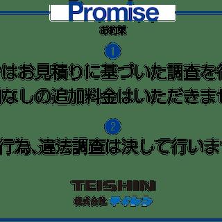 株式会社 テイシン福岡