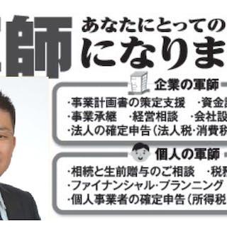 美藤公認会計士・税理士事務所