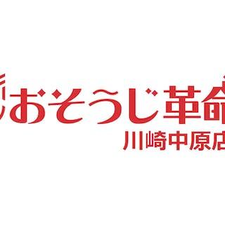 おそうじ革命川崎中原店