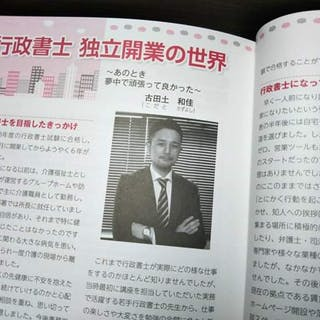 社会保険労務士 行政書士 錦堂綜合法務事務所