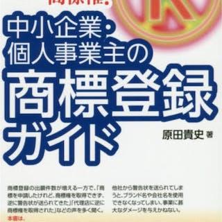 原田国際特許商標事務所