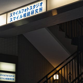 三谷  浩税理士事務所(スマイル相続研究所) スマイルフォトスタジオ