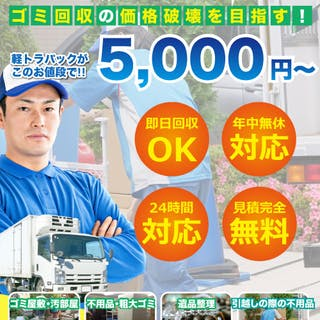 ゴミ屋東京本店