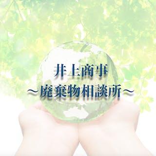 井上商事 〜廃棄物相談所〜