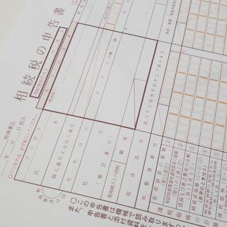 山田卓生税理士事務所