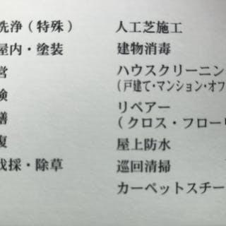 株式会社蒼天プランニング《非常事態宣言中に限り看護師さんからのハウスクリーニング依頼は無料》対応関東一円