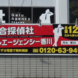 総合探偵社ガルエージェンシー香川