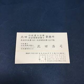 北田社会保険労務士事務所