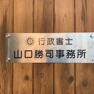 行政書士山口勝司事務所