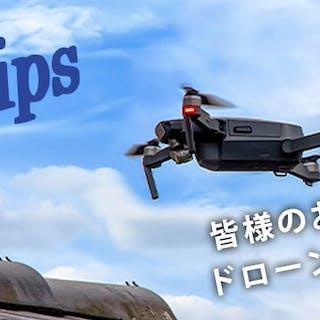 SkyTips(シャフテックツチハシ株式会社)