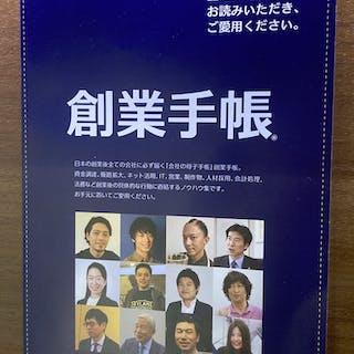 加藤会計事務所