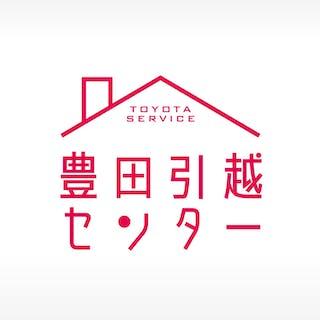 豊田引越センター(豊田運送株式会社)