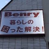 ベンリー武蔵小杉店