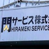 閃サービス株式会社