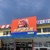 車検の速太郎 海老名店
