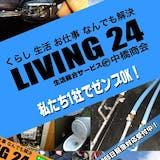 LIVING24 中橋商会
