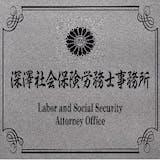 深澤社会保険労務士事務所