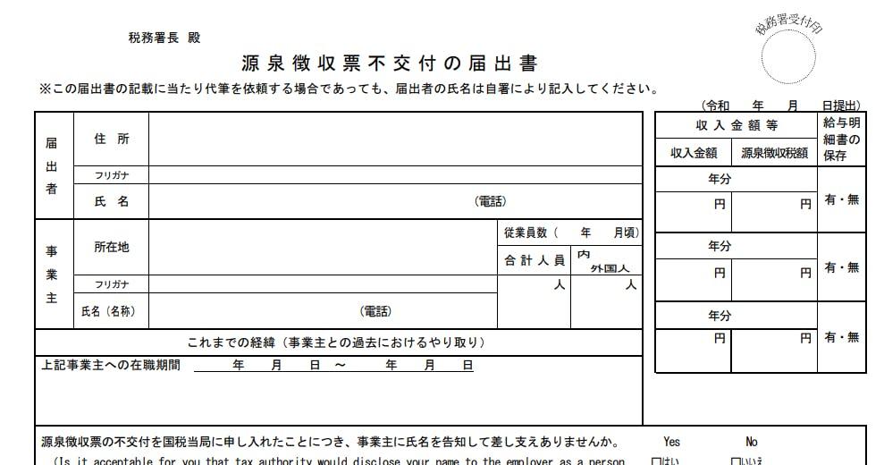 源泉 徴収 票 再 発行 源泉徴収票の再発行手続きの仕方!再発行可能な期間・NGの場合は?