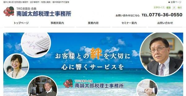 南 誠太郎税理士事務所