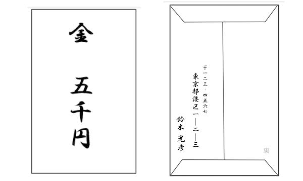 書き方 玉串料
