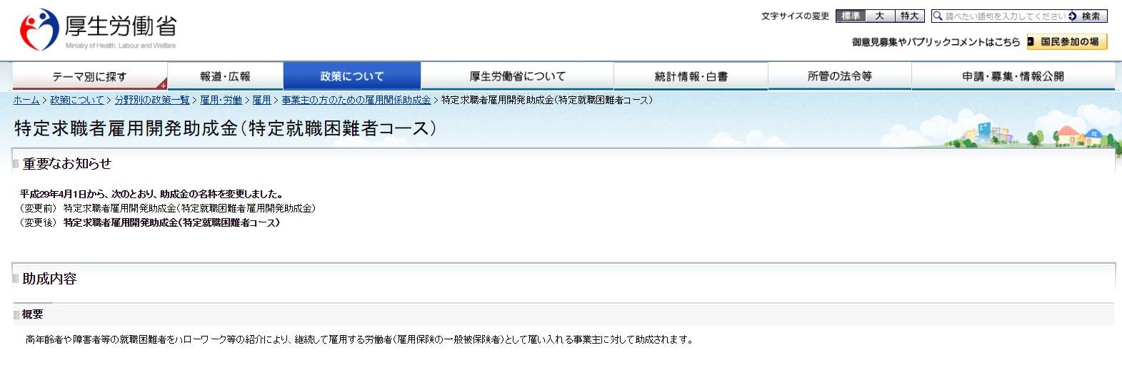 センター 局 助成 神奈川 労働 金