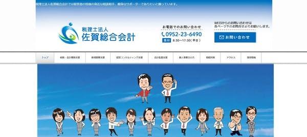 税理士法人佐賀総合会計