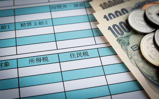 及び 源泉 額 書 所得税 誤 請求 還付 復興 納 の 特別 所得税