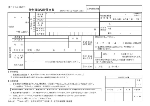 徴収 住民 転職 特別 税