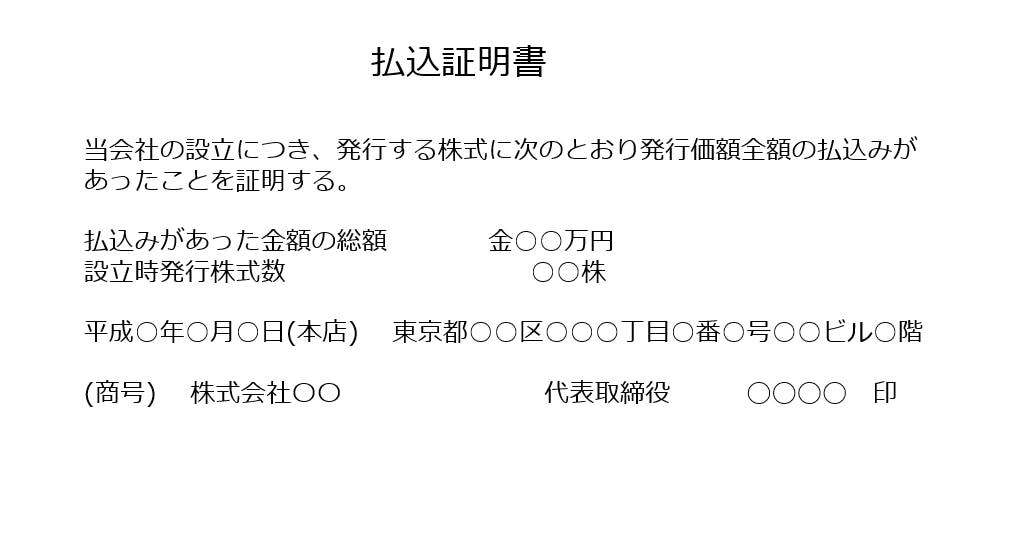 払込証明書(例)