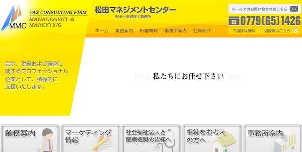 松田一彦税理士事務所