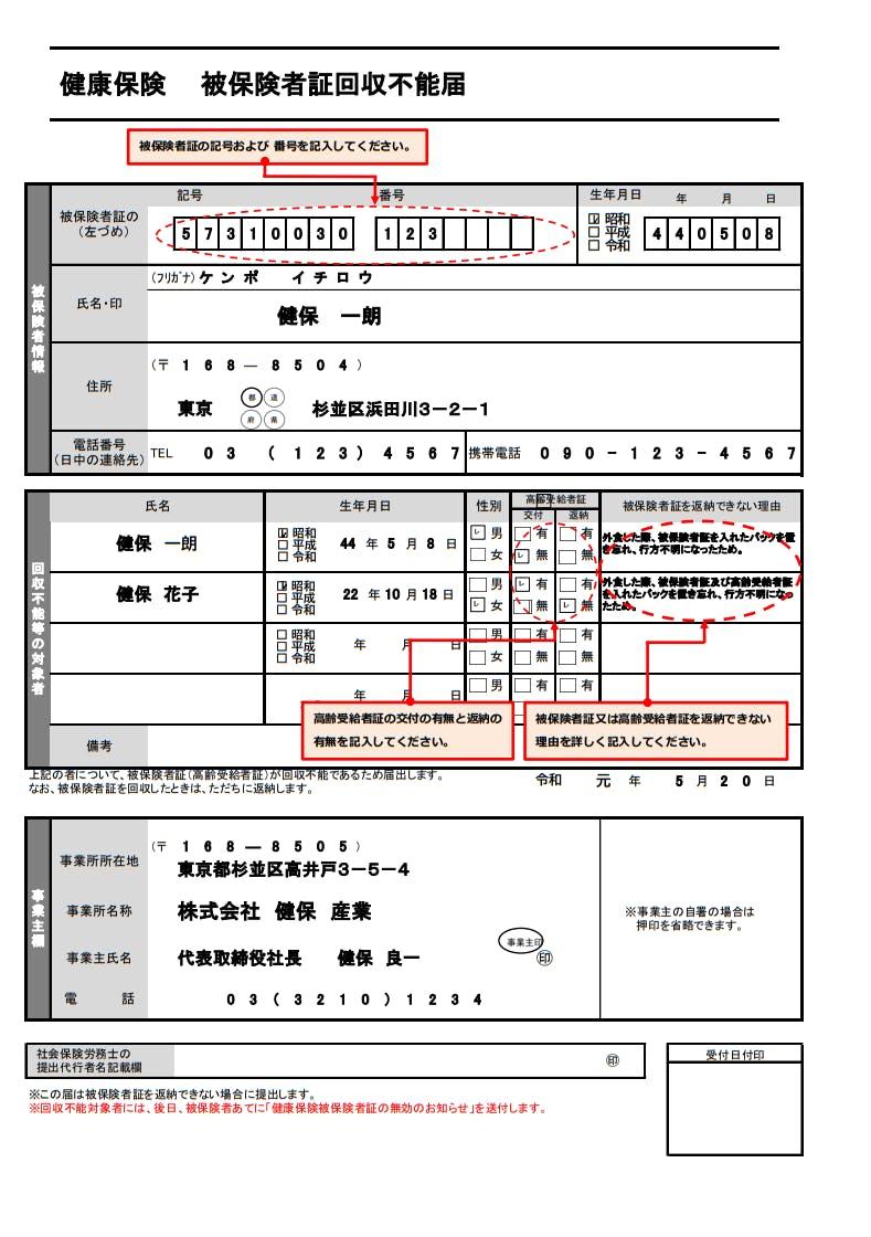 被保険者証回収不能届の記入例 出典:日本年金機構