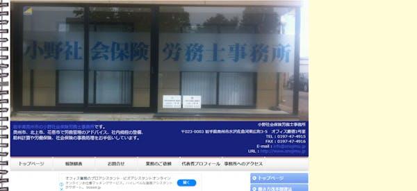 小野社会保険労務士事務所