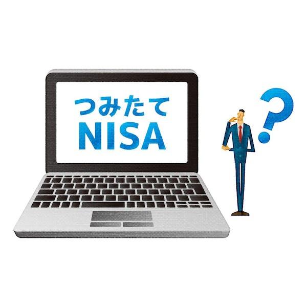 NISAとつみたてNISAの違いとは?