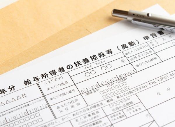 障害者控除の年末調整における必要書類と書き方