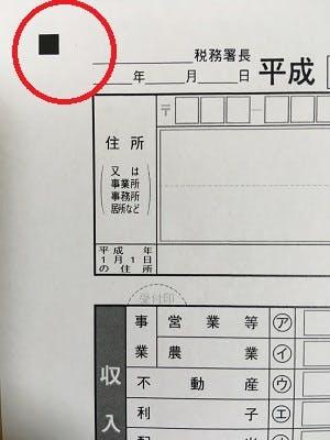 用紙 印刷 申告 確定
